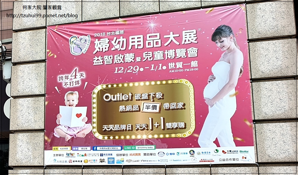 台北國際婦幼用品大展(婦幼兒童展覽推薦&揆眾) 01.jpg