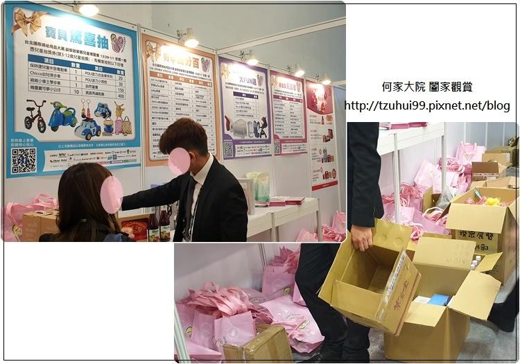 台北國際婦幼用品大展(婦幼兒童展覽推薦&揆眾) 12.jpg