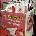 台北國際婦幼用品大展(婦幼兒童展覽推薦&揆眾) 17.jpg