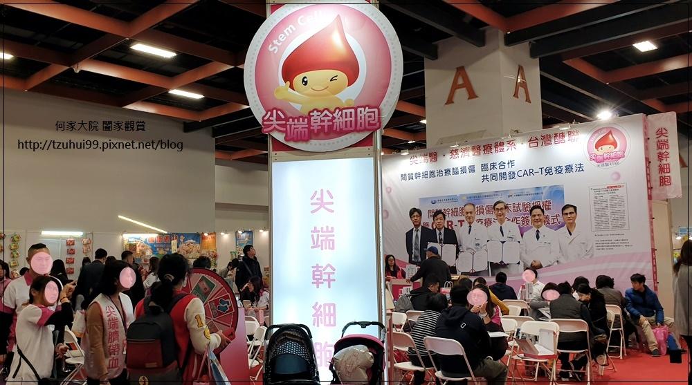 台北國際婦幼用品大展(婦幼兒童展覽推薦&揆眾) 15.jpg