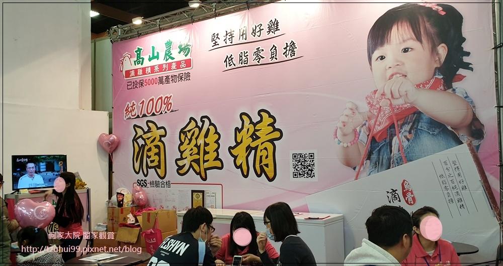 台北國際婦幼用品大展(婦幼兒童展覽推薦&揆眾) 24.jpg