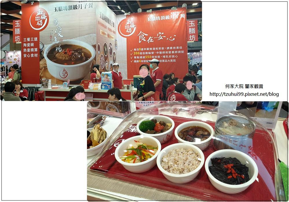 台北國際婦幼用品大展(婦幼兒童展覽推薦&揆眾) 23.jpg