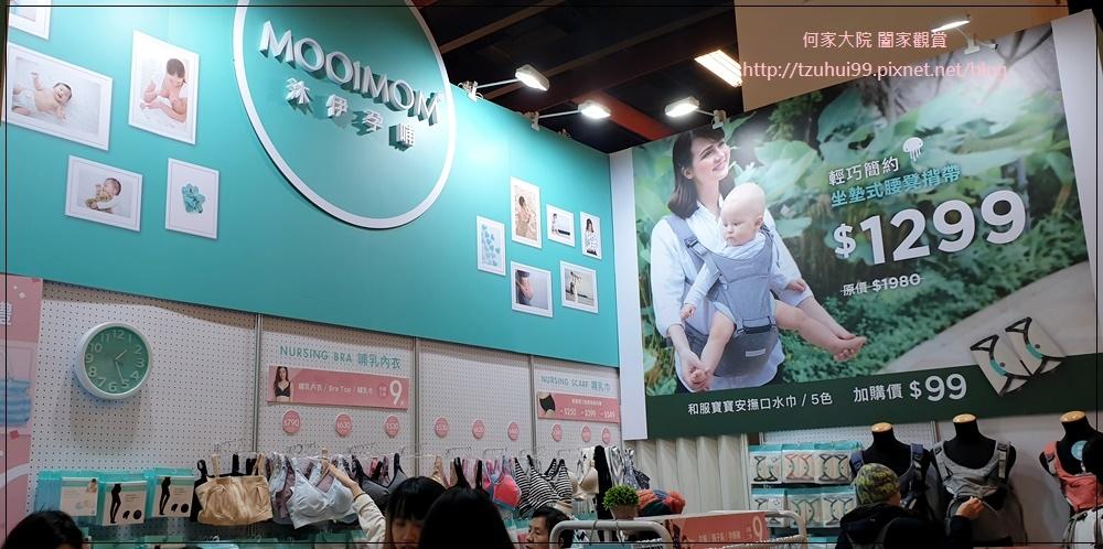 台北國際婦幼用品大展(婦幼兒童展覽推薦&揆眾) 26.jpg