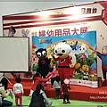 台北國際婦幼用品大展(婦幼兒童展覽推薦&揆眾) 34.jpg