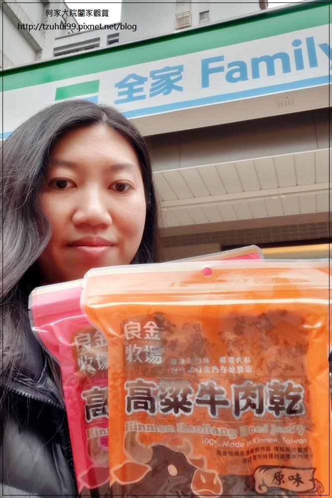 良金牧場金門高粱牛肉乾(原味%26;辣味)宅配網購美食+全家零食推薦 01.jpg