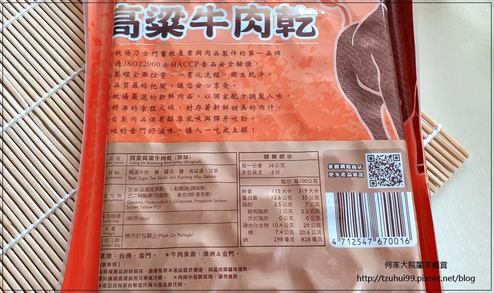 良金牧場金門高粱牛肉乾(原味%26;辣味)宅配網購美食+全家零食推薦 12.jpg