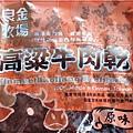 良金牧場金門高粱牛肉乾(原味&辣味)宅配網購美食+全家零食推薦 08.jpg