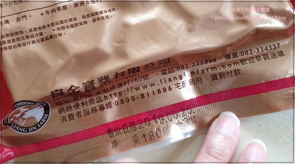 良金牧場金門高粱牛肉乾(原味%26;辣味)宅配網購美食+全家零食推薦 18.jpg