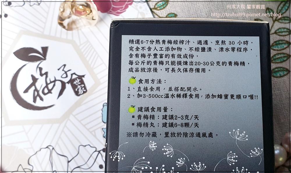 梅子世家養生梅精丸 08-1.jpg