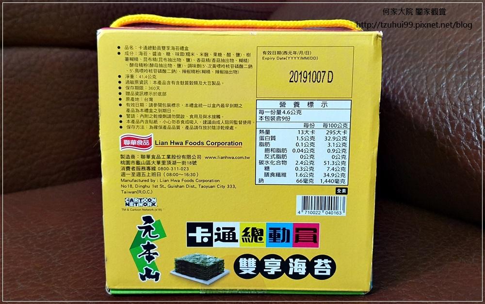 聯華食品元本山卡通總動員雙享海苔禮盒 06.jpg