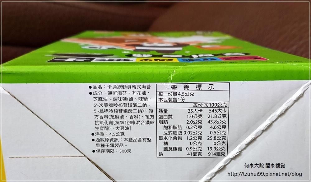 聯華食品元本山卡通總動員雙享海苔禮盒 07.jpg
