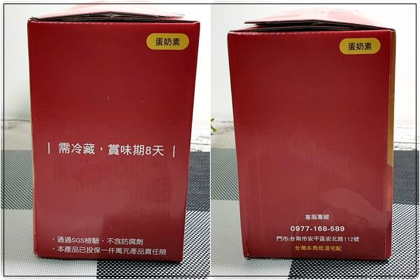 (宅配網購美食)方蘭川布丁焦皮布丁12入禮盒 03.jpg