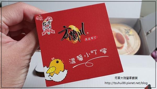 (宅配網購美食)方蘭川布丁焦皮布丁12入禮盒 06.jpg