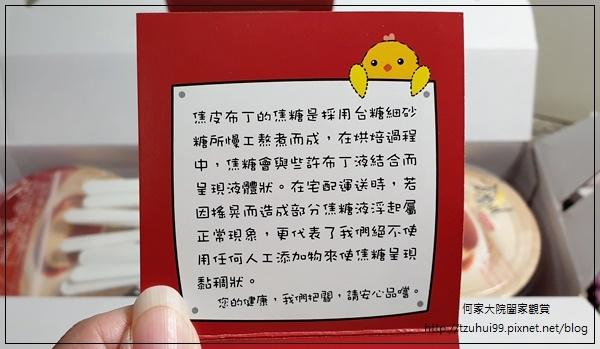 (宅配網購美食)方蘭川布丁焦皮布丁12入禮盒 07.jpg