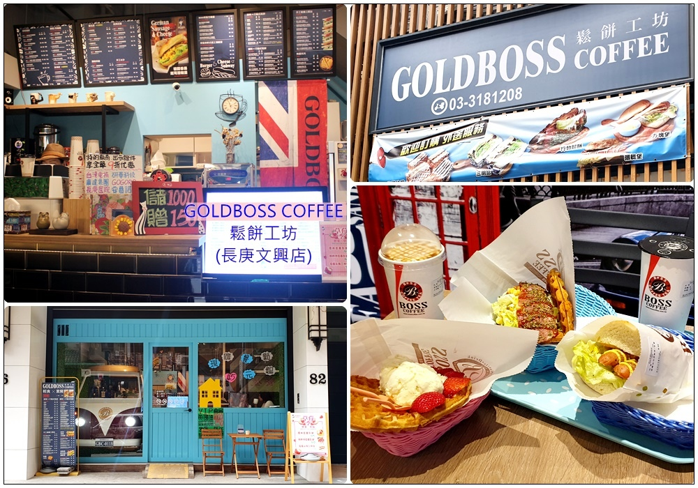 GoldBoss Coffee鬆餅工坊(長庚文興店)林口長庚附近點心鬆餅美食 00.jpg