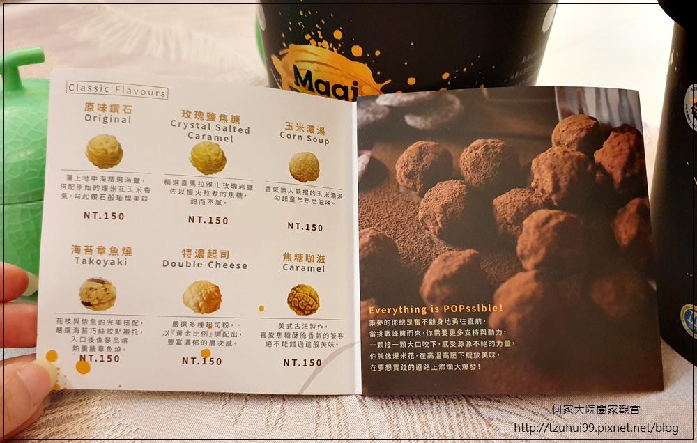 Magi Planet 星球工坊超商過年限定發售(玉米濃湯爆米花+蔗香焦糖爆米花) 04.jpg