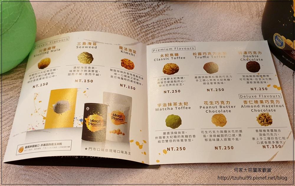 Magi Planet 星球工坊超商過年限定發售(玉米濃湯爆米花+蔗香焦糖爆米花) 05.jpg