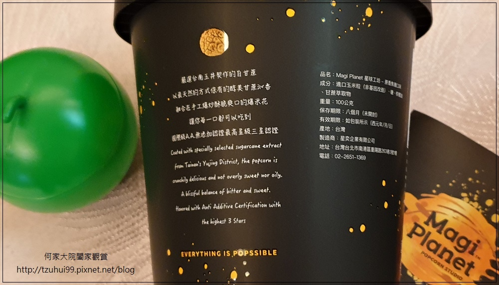 Magi Planet 星球工坊超商過年限定發售(玉米濃湯爆米花+蔗香焦糖爆米花) 09.jpg