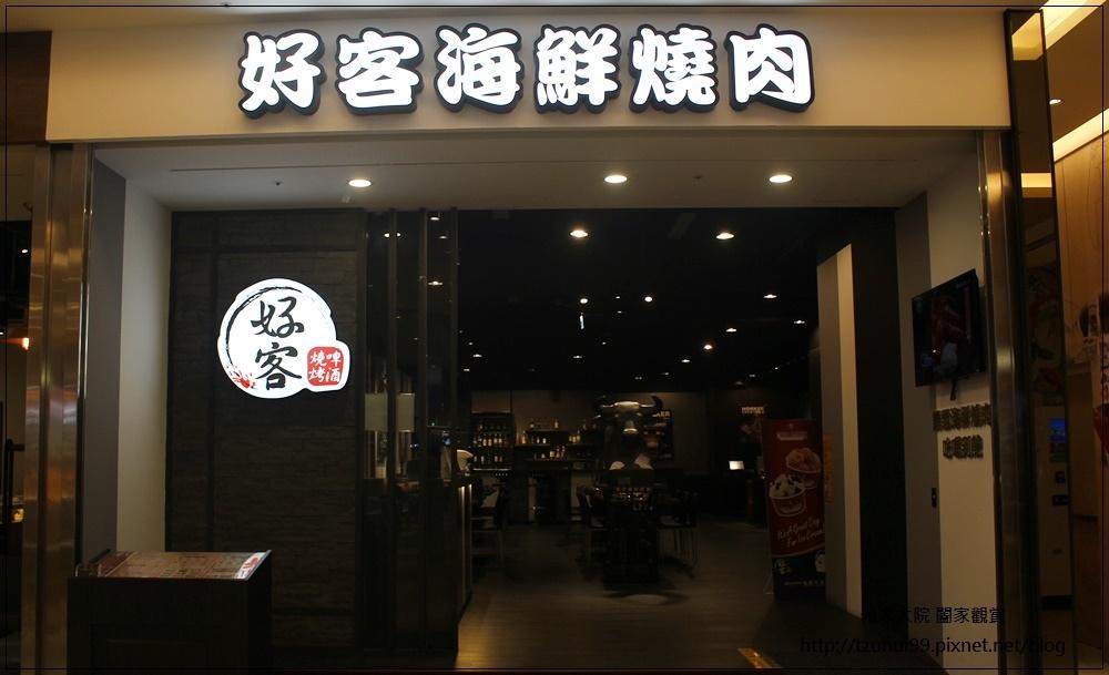好客海鮮炭火燒肉吃喝到飽(樹林秀泰店) 05.JPG