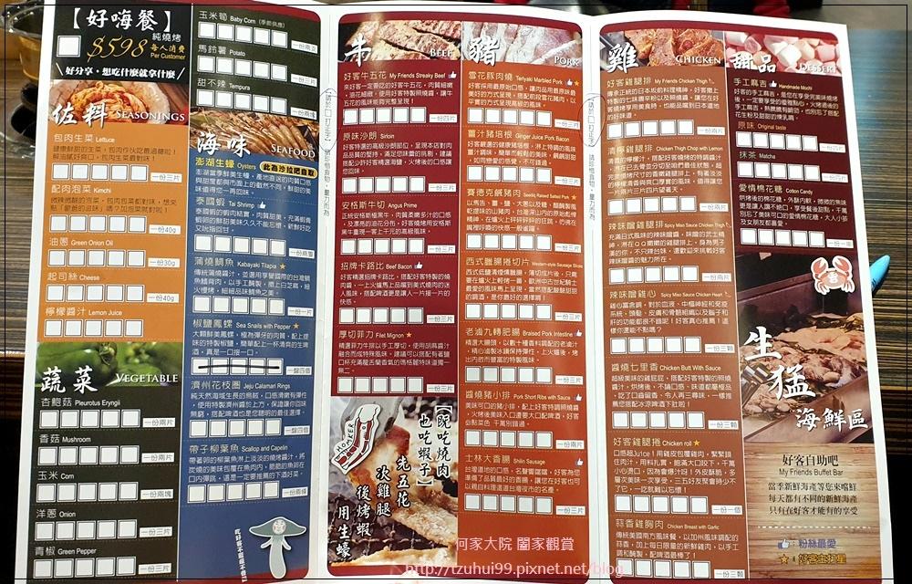 好客海鮮炭火燒肉吃喝到飽(樹林秀泰店) 11.jpg