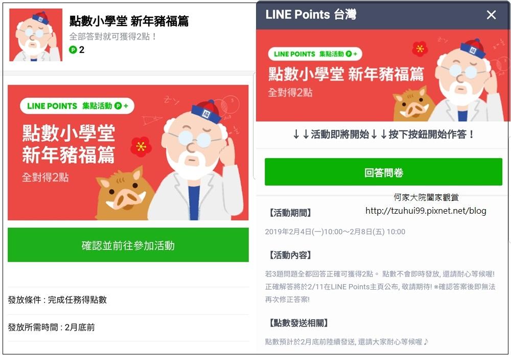 20190204 LINE POINTS點數小學堂新年豬福篇(0204~0208) 01