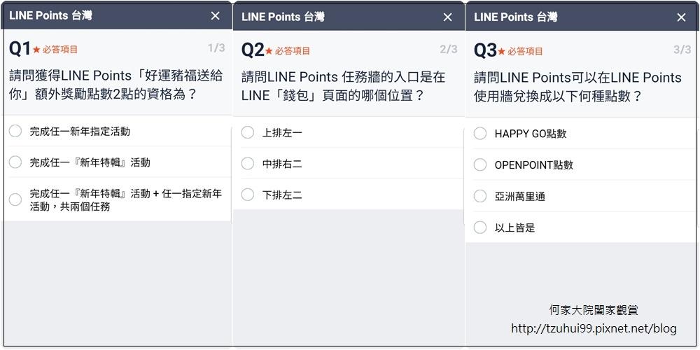20190204 LINE POINTS點數小學堂新年豬福篇(0204~0208) 02