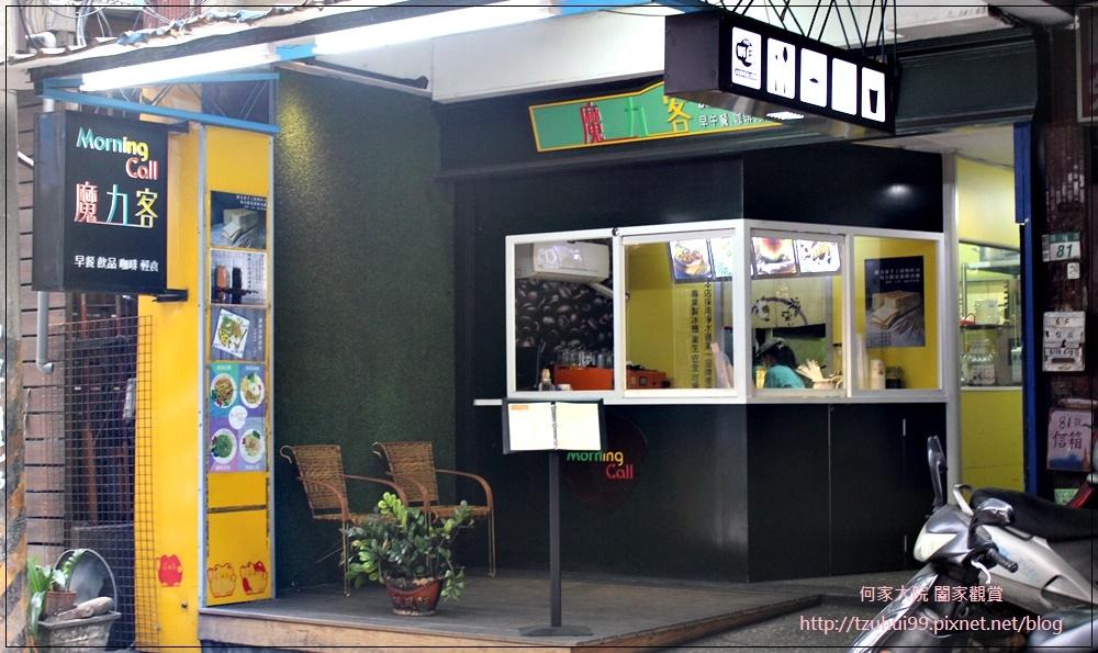 Morning Call魔力客(新莊輔大早午餐下午茶點心美食店家) 02-1.JPG