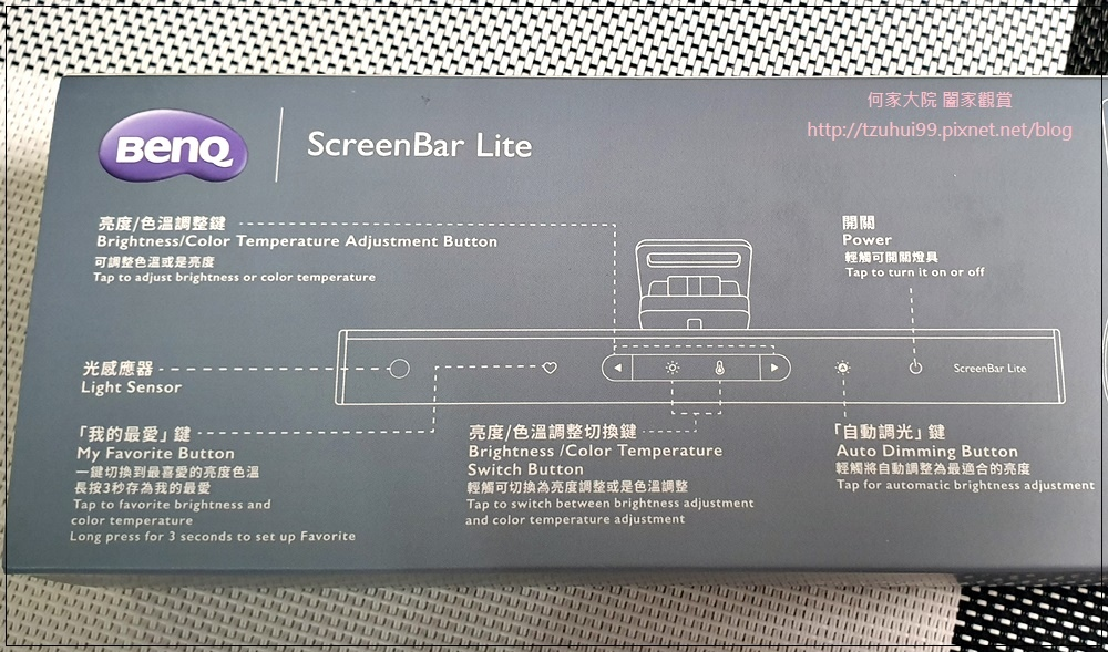 BenQ ScreenBar Lite筆電智能掛燈(筆電燈) 04.jpg