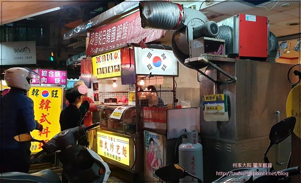 樹林韓旺韓式料理(銅盤火鍋+韓式炸雞+辣炒年糕+石鍋拌飯) 01.jpg
