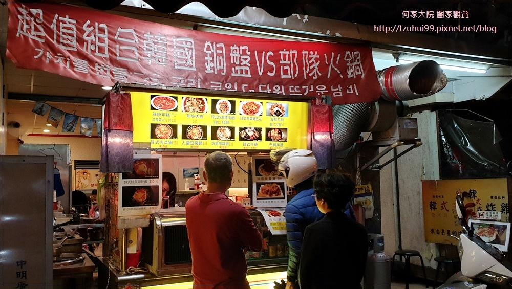 樹林韓旺韓式料理(銅盤火鍋+韓式炸雞+辣炒年糕+石鍋拌飯) 02.jpg