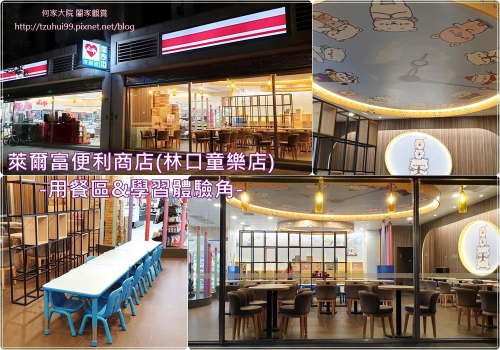 萊爾富便利商店(林口童樂店)內有用餐區與兒童學習體驗角 00.jpg