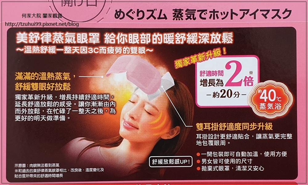 美舒律蒸氣眼罩&美舒律蒸氣晚安貼~用溫熱來放鬆您的疲勞與不適 05.jpg