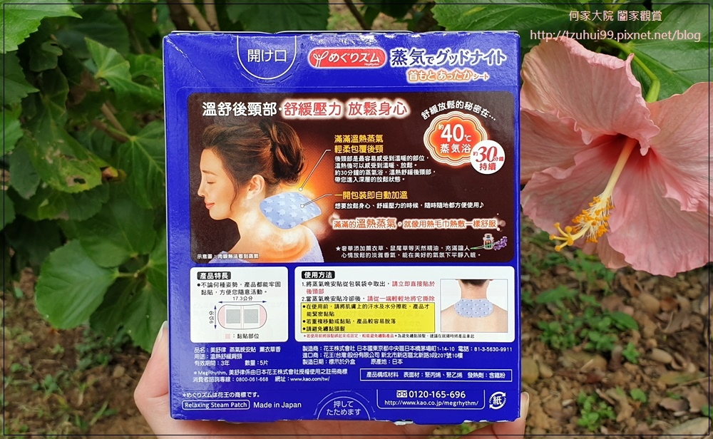 美舒律蒸氣眼罩&美舒律蒸氣晚安貼~用溫熱來放鬆您的疲勞與不適 13.jpg