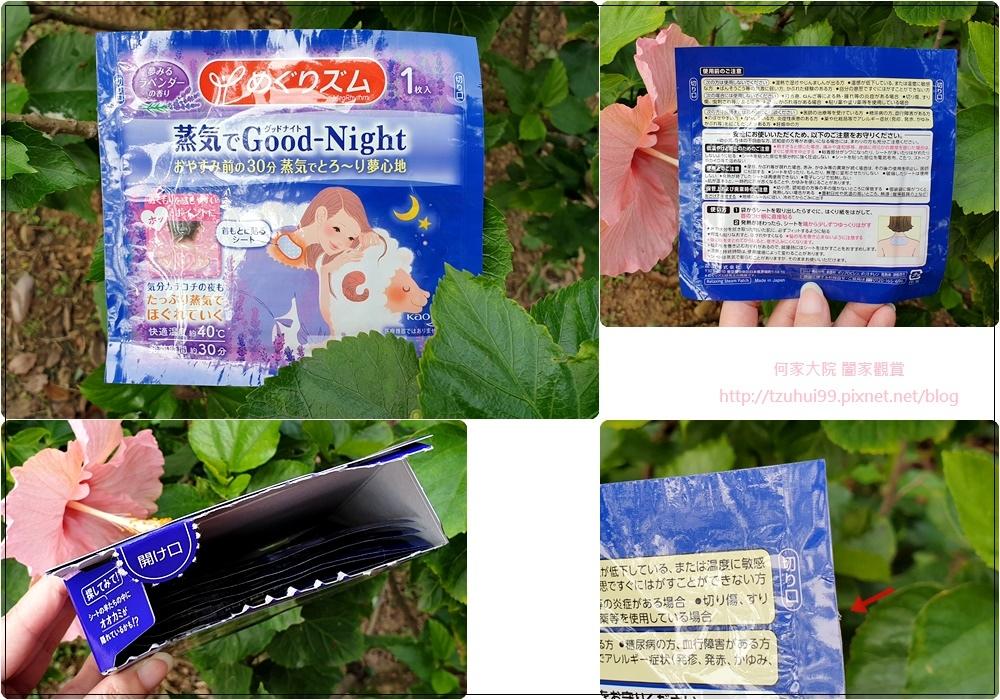 美舒律蒸氣眼罩&美舒律蒸氣晚安貼~用溫熱來放鬆您的疲勞與不適 18.jpg