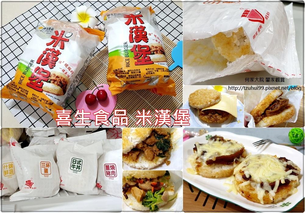 (宅配美食)喜生食品宅配米漢堡~快速微波即食&冷凍食品&網購熱銷 00.jpg