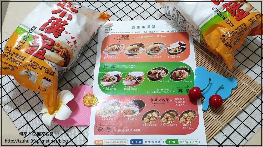 (宅配美食)喜生食品宅配米漢堡~快速微波即食&冷凍食品&網購熱銷 03.jpg