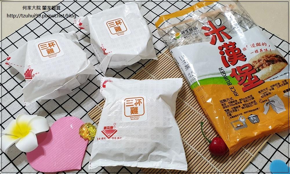 (宅配美食)喜生食品宅配米漢堡~快速微波即食&冷凍食品&網購熱銷 05.jpg