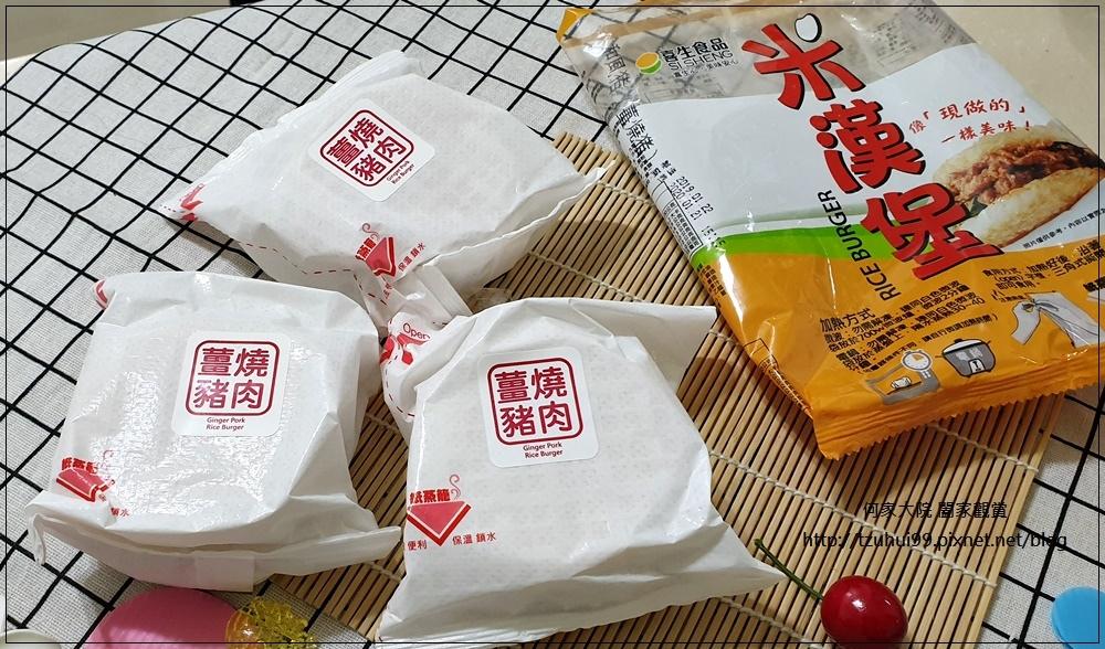 (宅配美食)喜生食品宅配米漢堡~快速微波即食&冷凍食品&網購熱銷 06.jpg