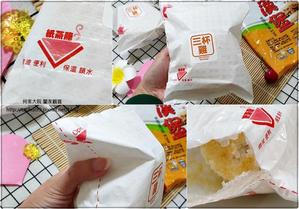 (宅配美食)喜生食品宅配米漢堡~快速微波即食&冷凍食品&網購熱銷 09.jpg