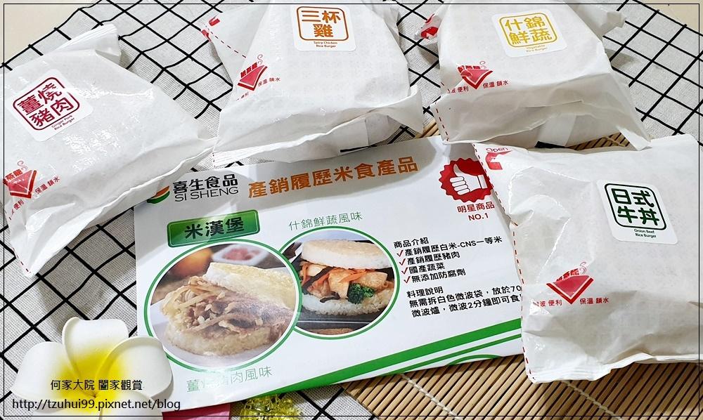 (宅配美食)喜生食品宅配米漢堡~快速微波即食&冷凍食品&網購熱銷 10.jpg
