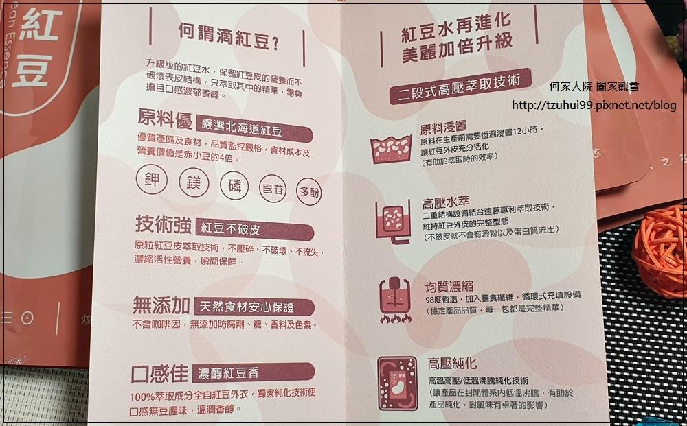 紅豆水推薦-WUNJOFOOD 炆久之芯 滴紅豆 06.jpg