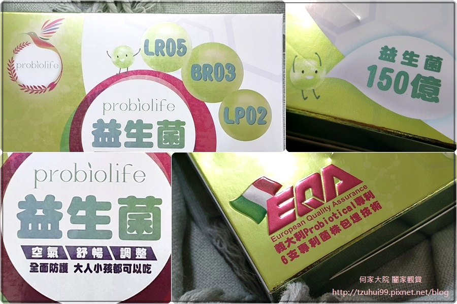 probiolife舒益優清新益生菌 03.jpg