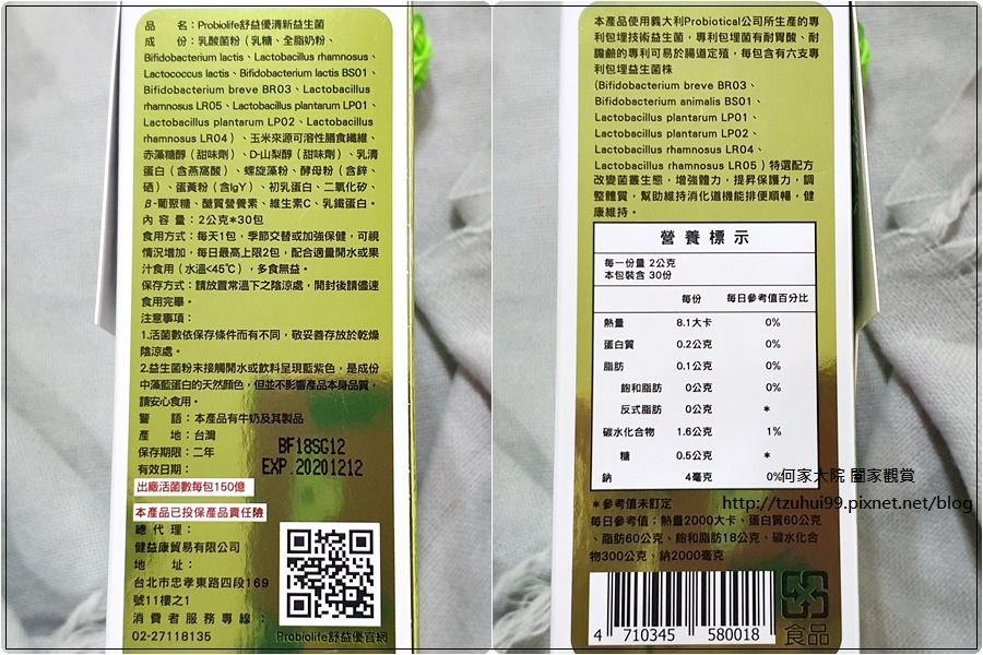 probiolife舒益優清新益生菌 02.jpg
