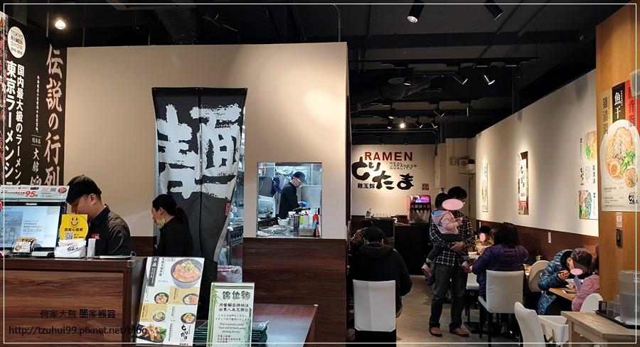 雞玉錦拉麵(環球A8店)~林口龜山好吃拉麵+機場捷運長庚醫院A8站美食 02.jpg