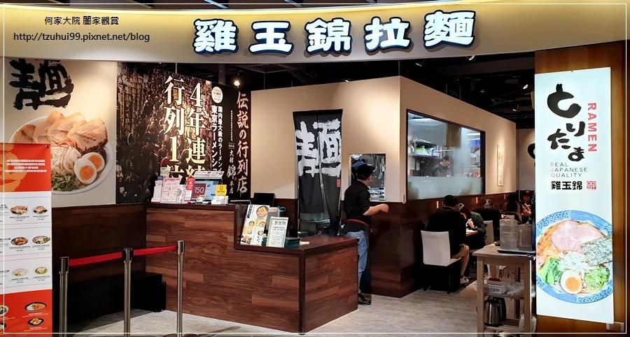 雞玉錦拉麵(環球A8店)~林口龜山好吃拉麵+機場捷運長庚醫院A8站美食 01.jpg