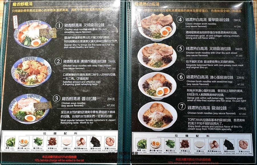 雞玉錦拉麵(環球A8店)~林口龜山好吃拉麵+機場捷運長庚醫院A8站美食 06.jpg