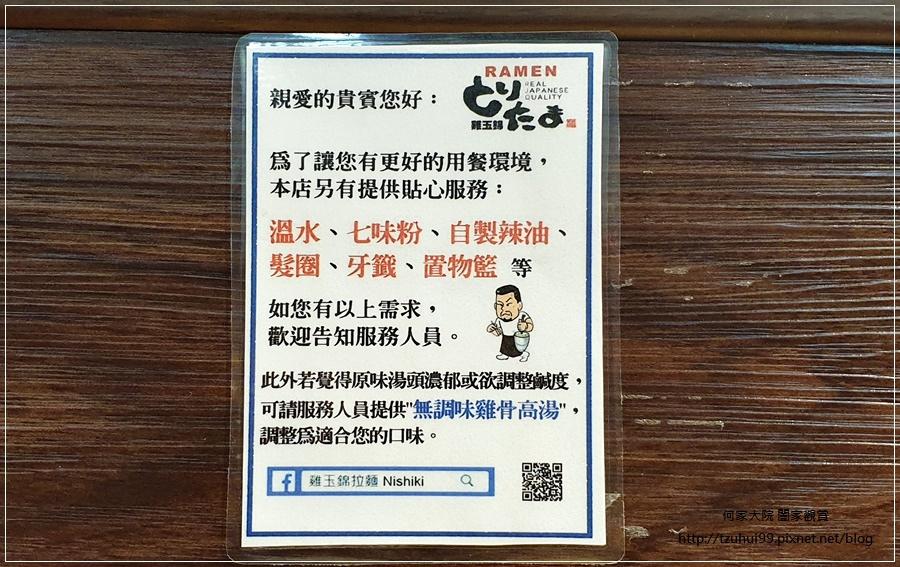 雞玉錦拉麵(環球A8店)~林口龜山好吃拉麵+機場捷運長庚醫院A8站美食 10.jpg