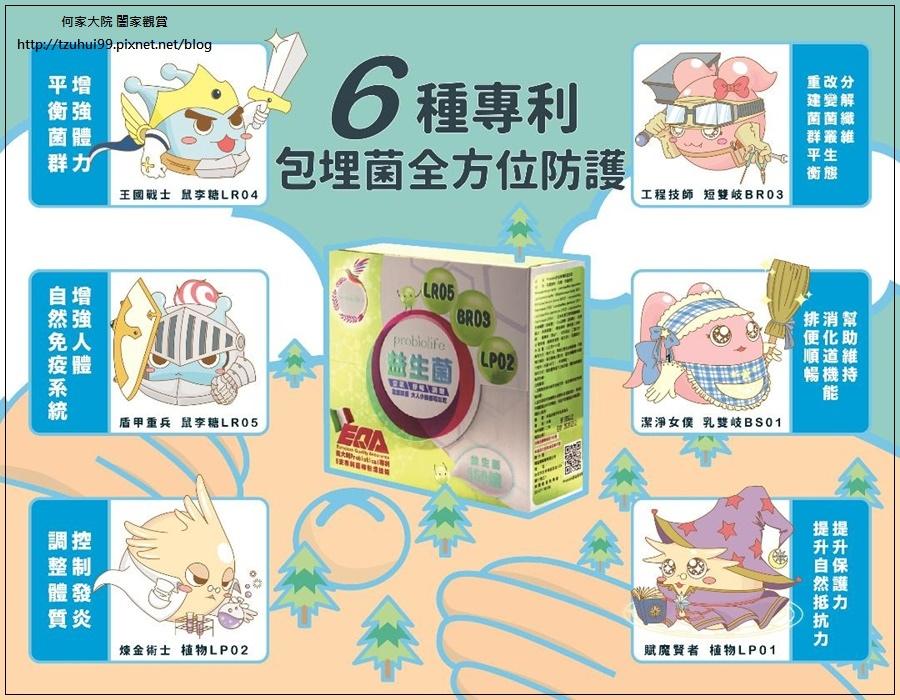probiolife舒益優清新益生菌 10