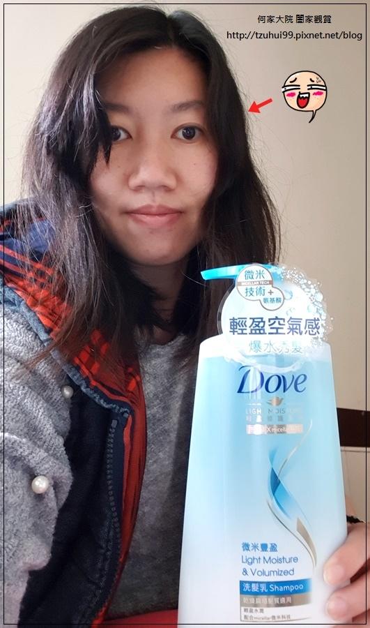 多芬Dove全新升級輕盈水潤系列-微米豐盈洗髮乳 01.jpg