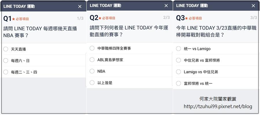 20190318 LINE TODAY金頭腦大挑戰又來啦~運動篇(0318~0322) 02